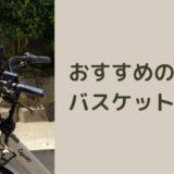 【ギュットアニーズDX26】おすすめの自転車かごカバー【使いやすすぎる】